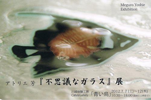 アトリエ芳「不思議なガラス展」
