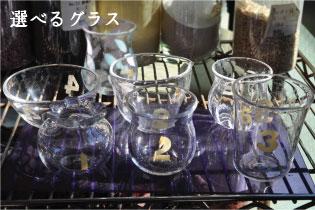 選べるグラスの形