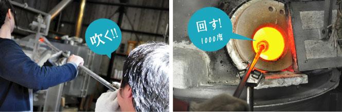 吹きガラス、溶解炉でガラスを回す