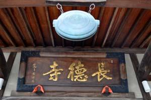 長徳寺の寺額