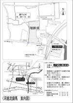 河越流鏑馬駐車場案内図