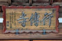 行傳寺の寺額