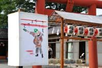 福田 赤城神社