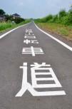 入間川自転車道へ