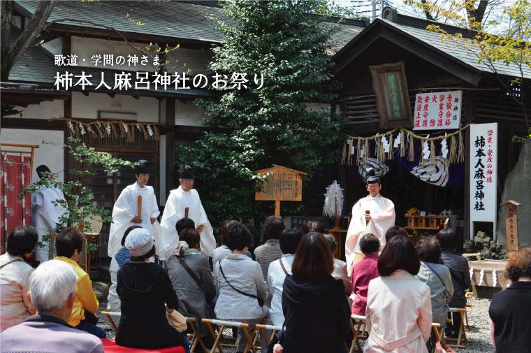 柿本人麻呂祭
