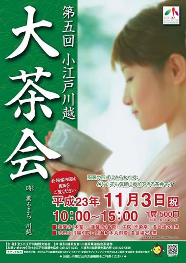 第5回小江戸川越大茶会