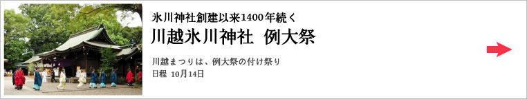 川越氷川神社 例大祭