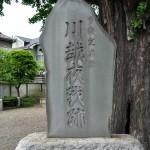 川越夜戦跡の碑