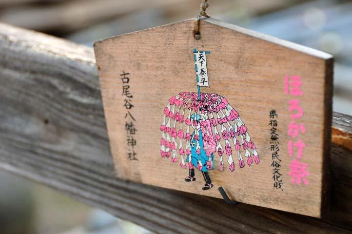 古尾谷八幡神社とほろかけ祭