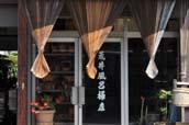 広済寺と喜多町あたり