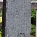 下半部に刻まれた歴代の喜多院住僧の名
