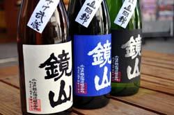 鏡山の地酒