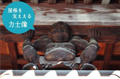 光西寺山門 屋根を支える力士像
