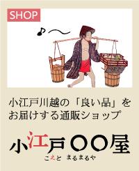 小江戸○○屋へ