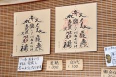 小江戸川越七福神 色紙