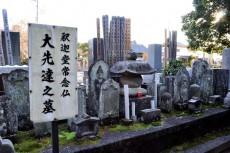 様々な先人達の墓