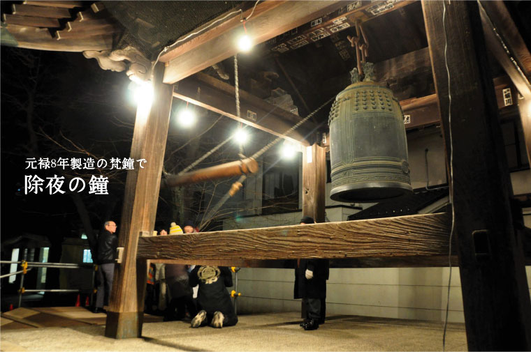 蓮馨寺 除夜の鐘