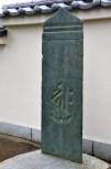 山門前の板碑