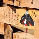 三芳野神社 絵馬