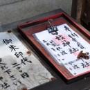 日枝神社 ご朱印