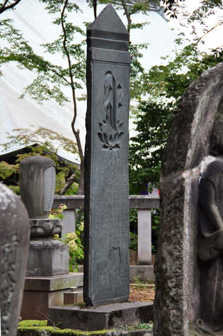 暦応の古碑