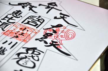 七福神 色紙