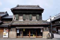 熊重酒店(滝島家住宅)