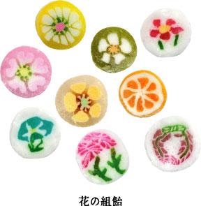 季節の花の組飴