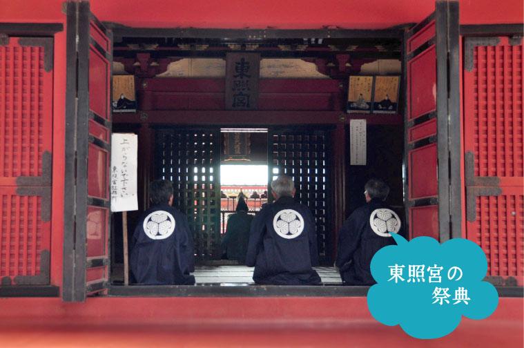 仙波東照宮 例大祭
